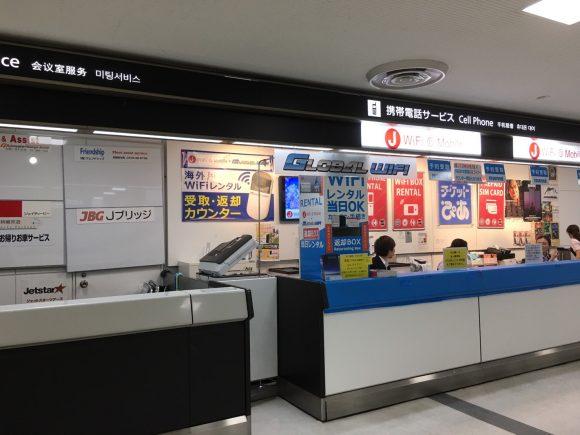 空港受取カウンター