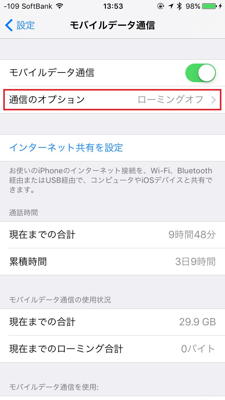 IPHONEデータローミングオフの確認画面