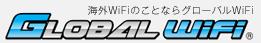 海外WiFi レンタル 海外でWiFiを使うならグローバルWiFi