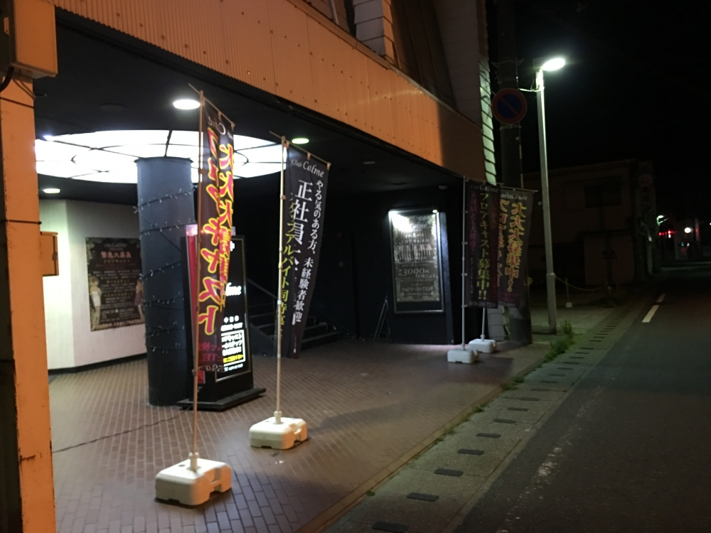 館山のキャバクラ