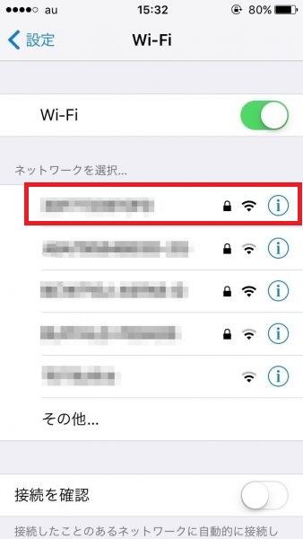IPHONEwifi接続画面