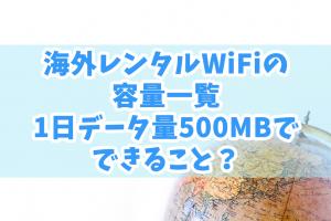 海外レンタルWiFiの容量一覧|1日データ量500MBでできること?