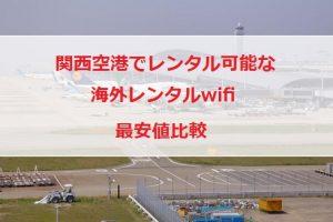 関西空港でレンタル可能な海外レンタルwifi【最安値比較】