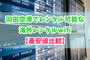羽田空港でレンタル可能な海外レンタルwifi【最安値比較】
