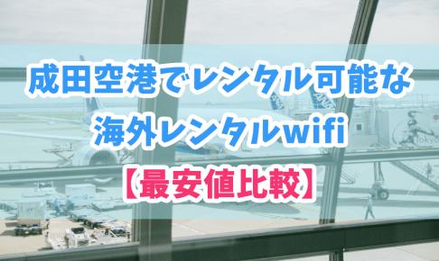 成田空港でレンタル可能な海外レンタルwifi【最安値比較】