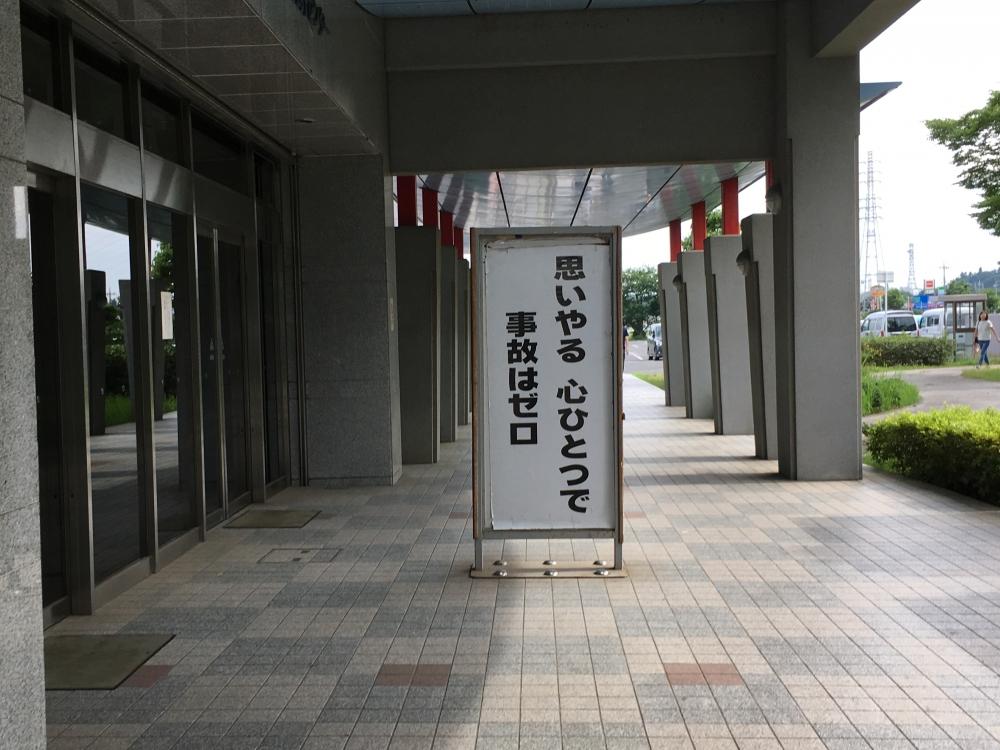 運転免許センター標語