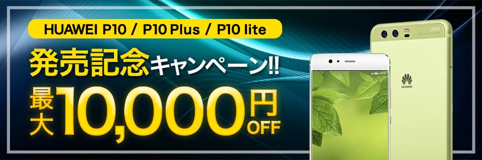 HUAWEI P10シリーズ1,000円割引