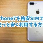 iPhone7を格安SIMで、もっと安く利用する方法