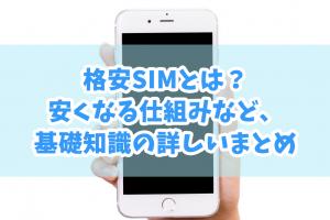 格安SIMとは?安くなる仕組みなど、基礎知識の詳しいまとめ