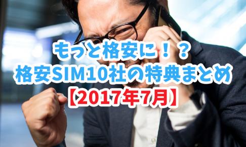 もっと格安に!?格安SIM10社の特典まとめ【2017年7月】