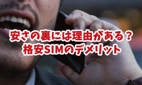 安さの裏には理由がある?格安SIMのデメリット