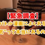 """【緊急調査】バトル漫画によくある""""気""""って本当にあるの?"""