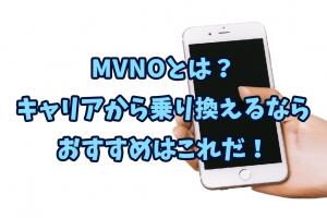 MVNOとは?キャリアから乗り換えるならおすすめのMVNOはこれだ!