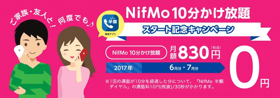 NifMo10分かけ放題スタート記念キャンペーン