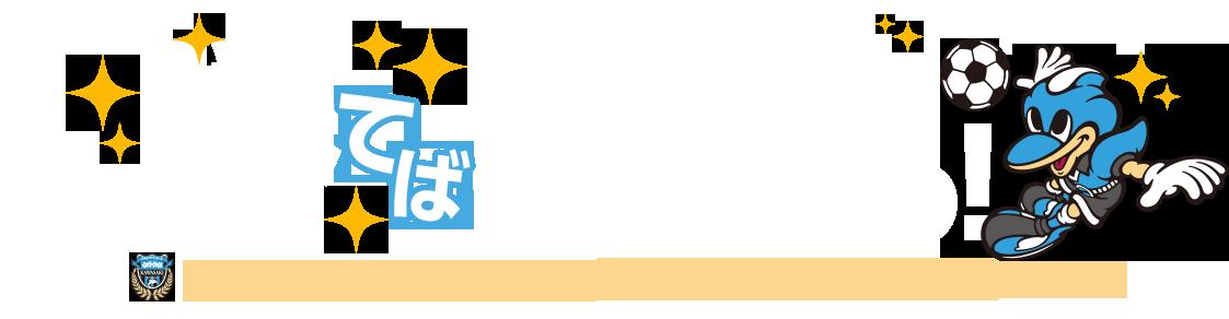 川崎フロンターレ ウイニングキャンペーン2017