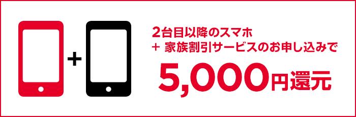 2台目以降5,000円還元