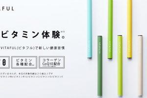 電子タバコ ビタフル