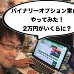 バイナリーオプション童貞がやってみた!2万円がいくらに?