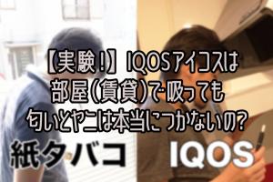 【実験!】IQOSアイコスは部屋(賃貸)で吸っても匂いとヤニは本当につかないの?