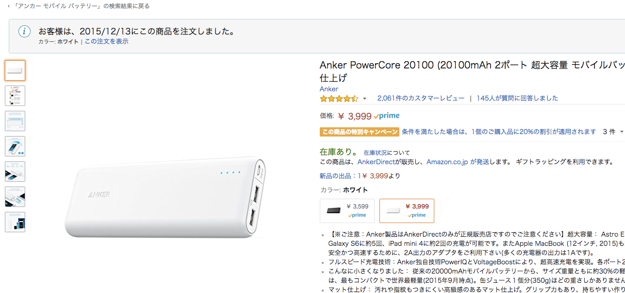 Anker_PowerCore_20100