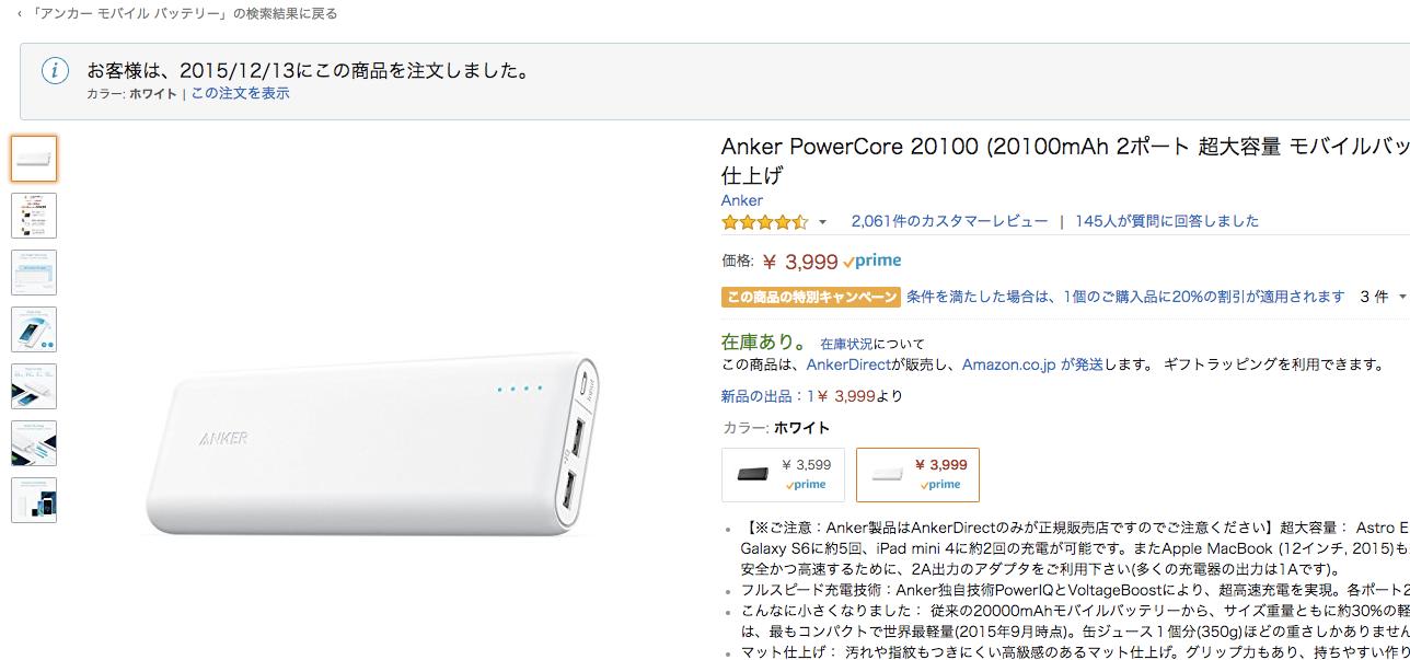 Anker_PowerCore_20100