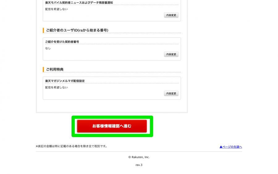 「お客様情報確認へ進む」をクリック
