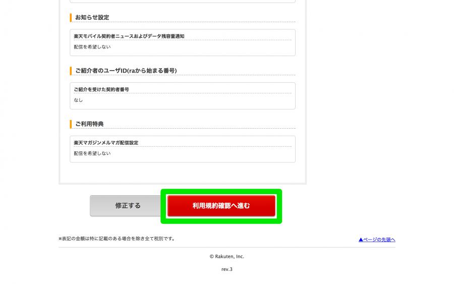 「利用規約確認へ進む」をクリック