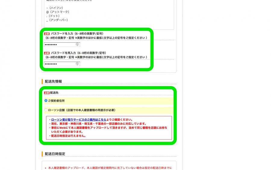 パスワードとSIMカード送付先の設定