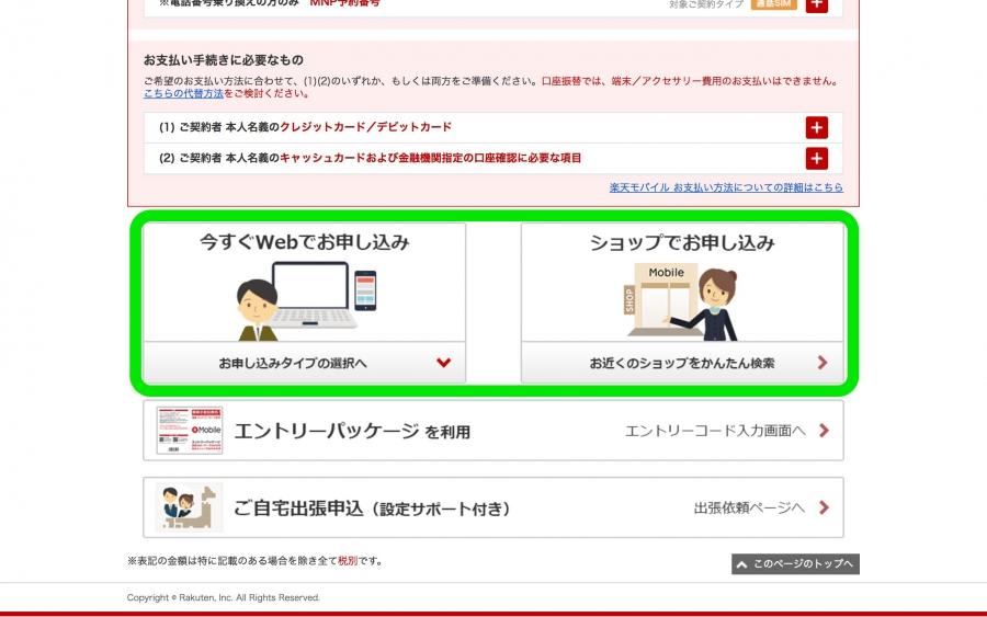 「今すぐWebでお申し込み」か「ショップでお申し込み」をクリック