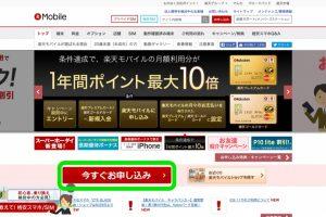 楽天モバイル公式サイトの「今すぐ申し込み」をクリック
