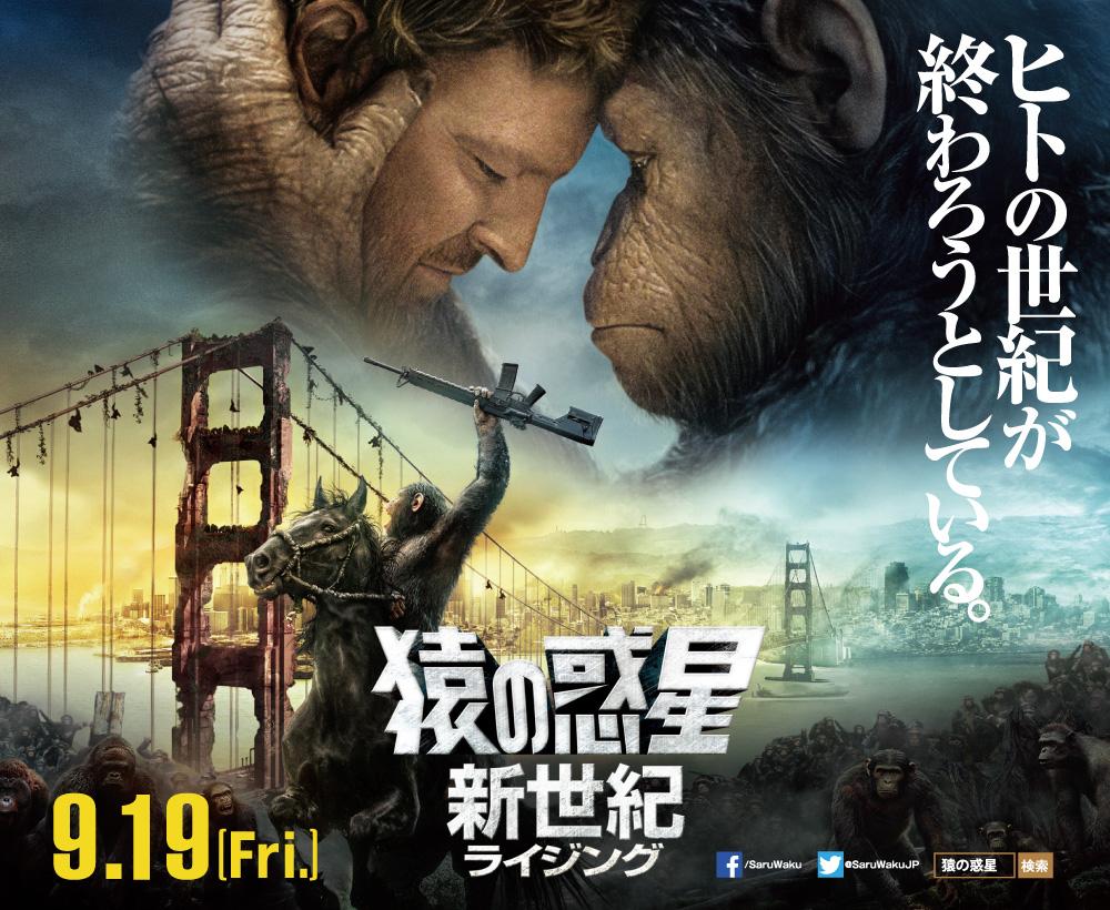 「猿の惑星:新世紀(ライジング)」