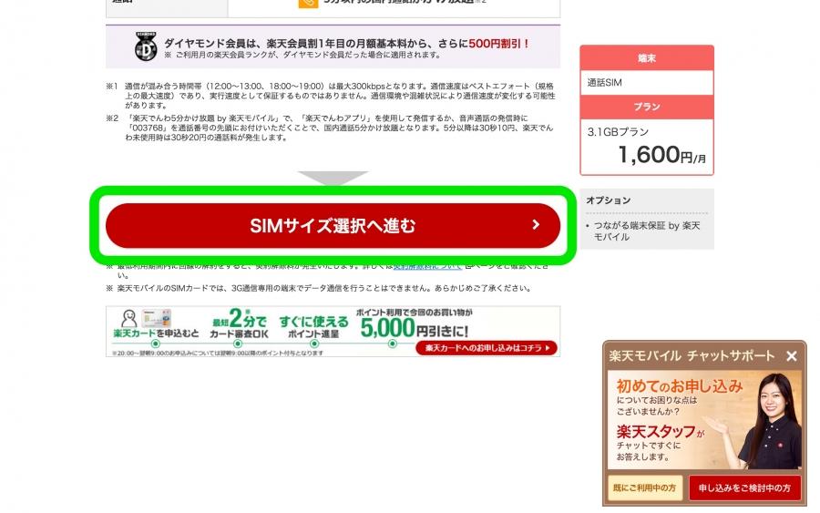 「SIMサイズを選択」をクリック