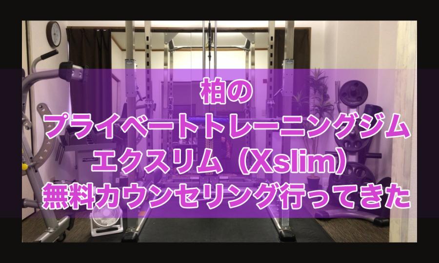 柏のプライベートトレーニングジムエクスリム(Xslim)無料カウンセリング行ってきた