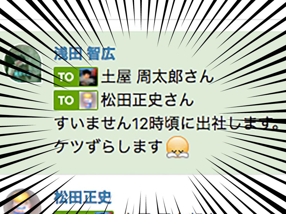 浅田12時出社