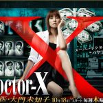 「ドクターX」
