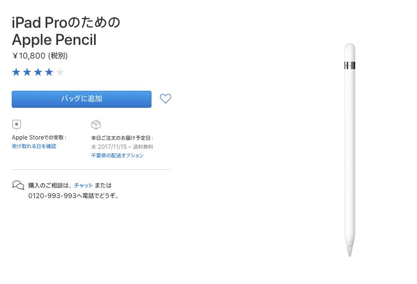 Apple Pencil1万円