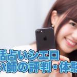 電話占いの評判・体験談