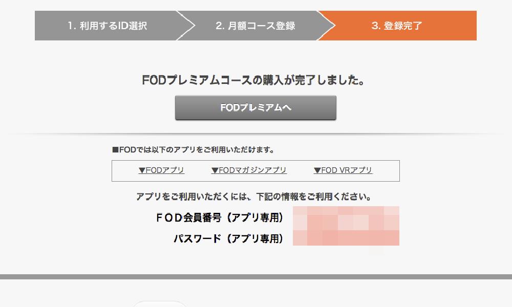 FODの登録完了