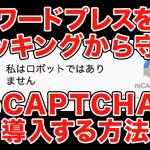あなたのワードプレスをハッキングから守るreCAPTCHAを導入する方法