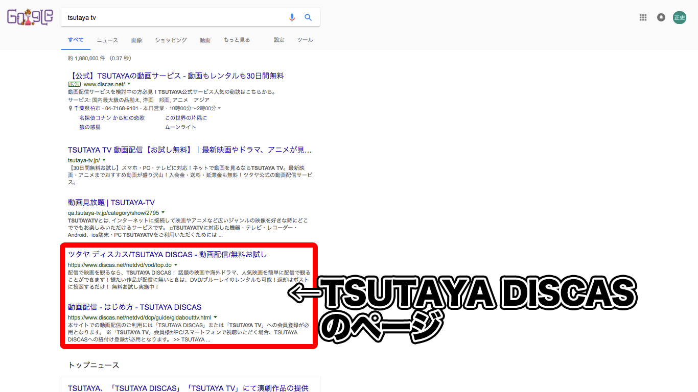 Googleで「TSUTAYA TV」と検索