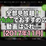 全部見放題!Huluでおすすめの動画はこれ!【2017年11月】