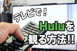 Huluをテレビで観る方法