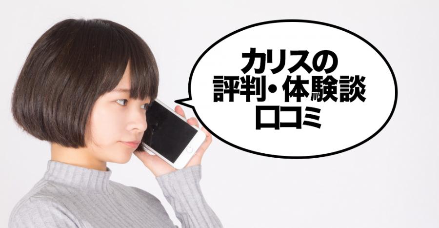 電話占いカリスの評判・口コミ