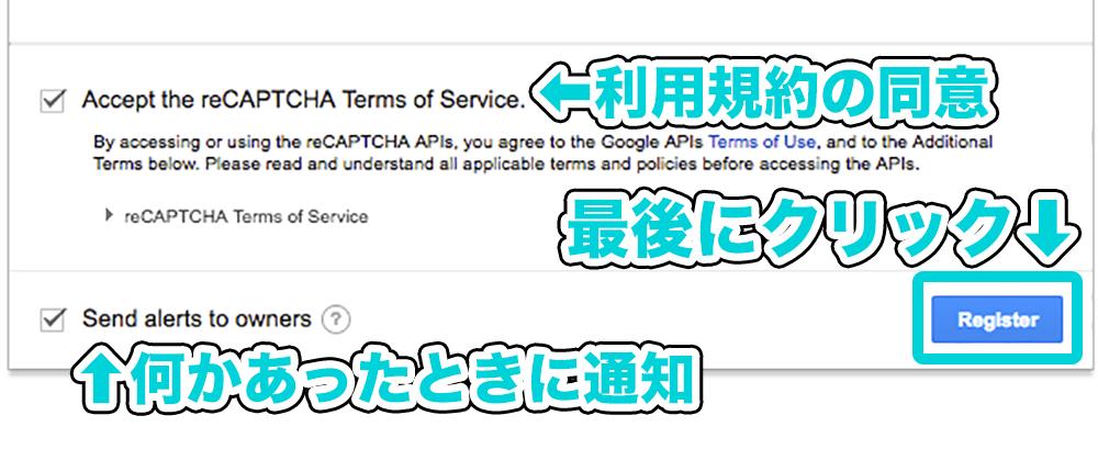 reCAPTCHAの設定完了