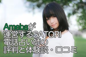 satoriの評判と体験談・口コミ