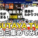 TSUTAYA TVの口コミ集めてみた