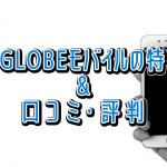 BIGLOBEモバイルの料金プランや特徴と口コミ・評判まとめ