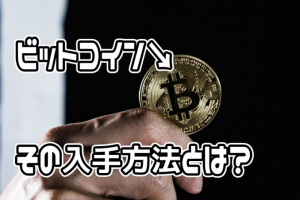 ビットコイン その入手方法とは?