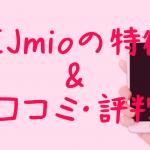 IIJmio(アイアイジェイミオ)の料金プランや特徴と口コミ・評判まとめ