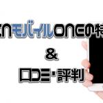 OCNモバイルONEの料金プランや特徴と口コミ・評判まとめ